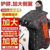 電動車擋風被冬季加絨加大加厚防水電瓶踏板摩托擋風罩防寒保暖 米家WJ