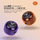 velevM06手機擴音器迷你直插式小音箱隨身便攜音響喇叭外接揚聲器 雙12購物節