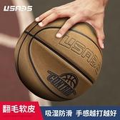 籃球 籃球牛皮真皮球手感耐磨成人比賽專用室外翻毛7號藍球正品