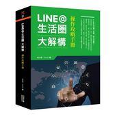 (二手書)LINE@生活圈大解構:操作攻略手冊