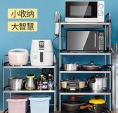 廚房置物架 不銹鋼廚房置物架落地式多層微波爐架子收納架放鍋烤箱家用省空間 MKS 歐萊爾藝術館