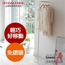 日本【YAMAZAKI】Tower極簡風...