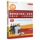 乙級建築物室內裝修工程管理研讀攻略(1)法規摘要彙編(4版)