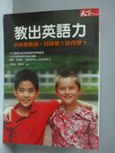 【書寶二手書T6/大學教育_KLS】教出英語力_何琦瑜