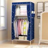 單人宿舍小衣櫃簡易布衣櫃簡約現代經濟型組裝實木板式省空間衣櫥igo 橙子精品