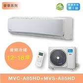 ↙0利率↙Midea美的 1級能效 變頻冷暖 分離式壁掛冷氣 MVC-A85HD/MVS-A85HD 約14~15坪【南霸天電器百貨】