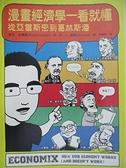 【書寶二手書T9/財經企管_D73】漫畫經濟學一看就懂:從亞當斯密到葛林斯潘_麥可古德溫