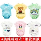 嬰兒連體衣 短袖三角哈衣 男女童0歲1寶寶6包屁衣 薄款
