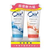Ora2淨白無瑕超值魅力組-薄荷青蘋【康是美】