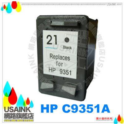 USAINK☆HP C9351A/NO.21 /21XL 黑色環保墨水匣 適用 F370/F380/F4185/F2120/F2180/F2235/F2280