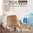 貓砂盆全封閉特大號貓咪廁所防濺除臭封閉式膨潤土豆腐砂鏟屎用品 js3506『科炫3C』
