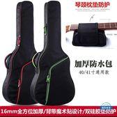 吉他包民謠吉他包40寸41寸木吉他包加厚加棉吉他袋後背背包wy