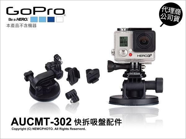 GoPro 原廠配件 AUCMT-302 Suction Cup Mount 快拆吸盤配件 3代 公司貨【刷卡免運】HERO3+ HERO3 HERO2 薪創