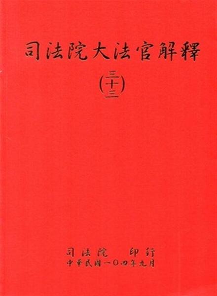 (二手書)司法院大法官解釋(三十三)釋字722-726