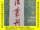 二手書博民逛書店罕見書法叢刊(2007.5)Y271543
