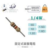『堃邑Oget』1/4W立式固定式碳膜電阻 0Ω、1Ω、1.2Ω、1.5Ω、1.8Ω 20入/5元 盒裝5000另外報價