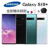 三星全新未拆Samsung Galaxy S10+ 8G/128G 6.4吋 保固一年 也有512G 店面現貨S10 plus