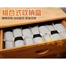 星星小舖 組裝式收納盒 分格 收納 抽屜隔層 分類置物 分類 桌面整理 桌面收納 儲物 置物【SB109】