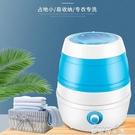 小型洗衣機 迷你洗衣機小型家用半全自動可折疊便攜式寶寶兒童租房殺菌YYJ(快速出貨)