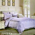 天絲棉 TENCEL 加大【兩用被床包組】6*6.2尺 御元居家『艾蜜莉』四件組天絲棉寢具