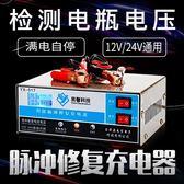 汽車電瓶充電器12v24v伏摩托車蓄電池全自動智慧通用型純銅充電機 ATF 『魔法鞋櫃』