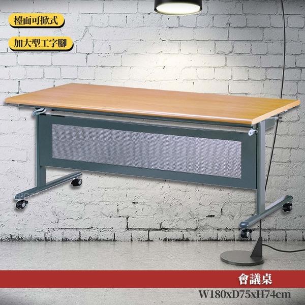 【辦公必備】 會議桌 二代可掀式 (加大型工字腳/無置物架) 373-14 折疊式 摺疊桌 折合桌 書桌