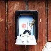 裝修密碼鑰匙盒壁掛式臨時工地施工收納盒民宿貓眼鎖鑰匙盒密碼鎖