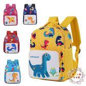 兒童書包幼兒園小朋友早教恐龍女童男童後背背包防走丟1-4-6歲