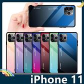 iPhone 11 Pro Max 漸變玻璃保護套 軟殼 極光類鏡面 創新時尚 軟邊全包款 手機套 手機殼