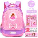 國小書包 小學生書包6-12周歲 女兒童雙肩包 3-5年級女童背包 1-3年級女孩  快速出貨