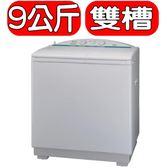 KOLIN歌林【KW-900P】9公斤雙槽洗衣機