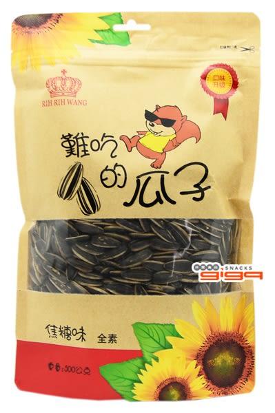 【吉嘉食品】日日旺 難吃的瓜子(焦糖味) 1包500公克,產地中國{4712893946872}[#1]