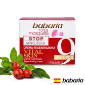 西班牙Babaria9效麝香玫瑰淨白保濕活膚面霜50ml【1838歐洲保養】