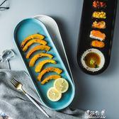 餐盤北歐創意陶瓷托盤 長款橢圓盤不規則擺盤家用餐具平盤子菜盤餐盤YYS 伊莎公主