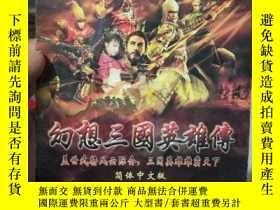 二手書博民逛書店遊戲CD罕見幻想三國英雄傳 簡體中文版Y171923 遊戲CD
