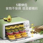 乾果機 寵物肉類水果烘幹機家用小型脫水風幹果機食品 芊墨LX