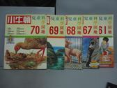 【書寶二手書T8/少年童書_RFD】小牛頓_61~70期間_共5本合售_鋁的故事等