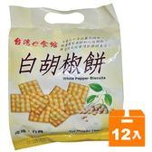 台灣e食館 白胡椒餅 190g (12入)/箱