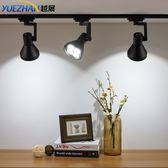 射燈led軌道燈服裝店展廳明裝北歐20W30w40全套超亮商用COB導軌燈