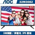 (登錄抽特斯拉)美國AOC 32吋LED液晶顯示器+視訊盒32M3082
