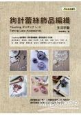 鉤針蕾絲飾品編織