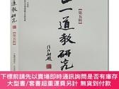 二手書博民逛書店罕見正一道教研究(第五輯)Y481107 劉仲宇 宗教文化出版 ISBN:9787518802784