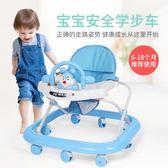 一件免運-嬰兒學步車幼兒童多功能防側翻女孩男寶寶防o型腿起步車6-12個月