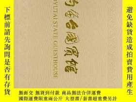 二手書博民逛書店罕見釣魚臺國賓館--攝影畫冊(精裝有盒套)---054Y1298
