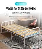 折疊床單人1.2米1m午休簡易便攜家用陪護辦公室午睡成人兒童鐵架 奇思妙想屋YYJ