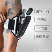 運動臂包手機臂套跑步手機男女手腕包健身手機包臂袋包蘋果X華為 科炫數位