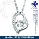 日本進口主鑽【CROSSFOR】項鍊【Dancing Stone臨摹愛情】純銀懸浮閃動項鍊 -單一款式