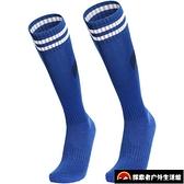 防滑運動襪球襪男女長筒襪成人兒童中筒過膝薄毛巾底【探索者】