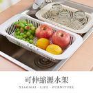 現貨 快速出貨【小麥購物】可伸縮瀝水架 三色可選【C087】瀝水籃 蔬菜收納架 廚房水槽瀝水架
