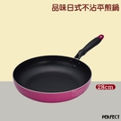 【PERFECT 理想】品味日式不沾平煎鍋28cm 不沾平煎鍋 平底鍋 煎鍋 不沾鍋 日式
